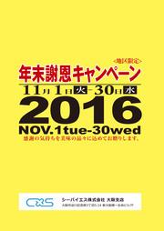 シーバイエス商品 年末謝恩キャンペーン 2016